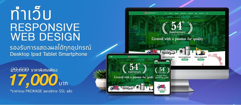 โปรโมชั่นพิเศษลด 50% บริการทำเว็บไซต์ Responsive Web Design Pm02