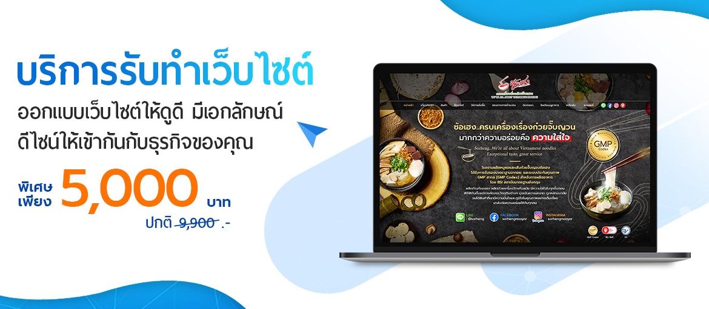 โปรโมชั่นพิเศษลด 50% บริการทำเว็บไซต์ Responsive Web Design Pm03