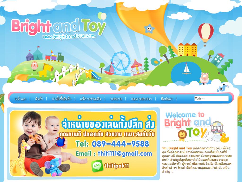 เว็บไซต์ แม่และเด็ก ของเล่น เกมส์ต่างๆ